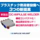 【新製品】『DC IMPULSE WELDER』 製品画像