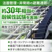 【防災】災害時の避難階段『リバーザー・ステップ』※NETIS登録 製品画像