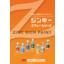 サンプル配布 日本ペイント 亜鉛めっき補修用ジンクリッチペイント 製品画像