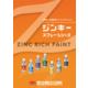 錆止め塗料 日本ペイント 亜鉛メッキ補修 ジンクリッチペイント 製品画像