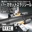 【ピラーカセットスラリシール】カートリッジタイプ+耐スラリ!  製品画像