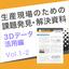 課題解決資料 3Dデータ活用編1-2|金属3Dプリントの変形 製品画像