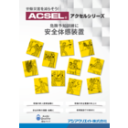 製品カタログ 安全体感装置『アクセルシリーズ』 製品画像