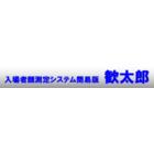 入場者顔測定システム『歓太郎』 製品画像