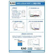 SIMSによるGaN HEMT(パワー半導体)の不純物評価  製品画像