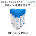 自然に消える3Dスキャン用昇華型スプレー『AESUB blue』 製品画像
