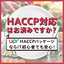 HACCP対応!簡単に導入できる食品衛生管理システム 製品画像