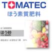 TOMATEC 肥料 『36.0ほう酸塩肥料』 製品画像