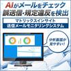 【情報漏洩対策】マトリックスインサイト送信メールモニタリング 製品画像