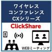 Click Share CXシリーズ 製品画像