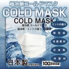 新作!日本製、超冷感、抗菌不織布マスク 30枚入り(サンプル有) 製品画像