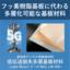 低伝送損失多層基板材料<MCL-LW-990> 製品画像