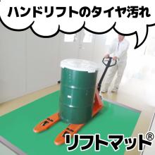ハンドリフトの車輪汚れを除去『リフトマット』【毛髪・異物対策】 製品画像