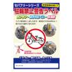 駐輪禁止警告ラベル アドヘア・積層・二つ折り セパ無タイプ 製品画像