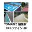 TOMATEC 1液型ハイブリッド低臭舗装材『ロスファインHP』 製品画像