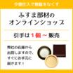 ECサイト『ふすま部材SHOP by ハリマ産業株式会社』 製品画像
