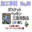 ダイコー東京支社 加工事例No,36 ガスケット・工業用製品! 製品画像