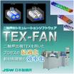混練解析ソフトウェア『TEX-FAN(カスタマイズ解析対応版)』 製品画像