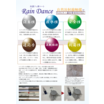 多孔質素材防汚改質・撥水抗菌防カビコーティング材『レインダンス』 製品画像