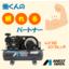 アネスト岩田 オイル・オイルフリー レシプロコンプレッサ 製品画像