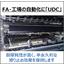 FA、工場の自動化の搬送プロセスにもダイヤモンド特殊電着技術 製品画像