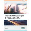 資料進呈!産業IoTでデジタル資産の保護と収益化を実現するには? 製品画像