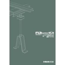 鋼製床下地構成材『FLB-ELS』総合カタログ 製品画像