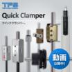 ロック機構『クイッククランパー』シリーズ 【M-Tech出展!】 製品画像