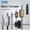 ロック機構『クイッククランパー』シリーズ【名古屋機械要素展出展】 製品画像
