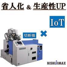 専用工作機械メーカー西島がジムトフ出展!切断機とIoT導入 製品画像