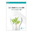 【IoT/M2Mソリューション事例】スマートエネルギー分野 製品画像