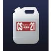 コンクリート改質剤CS-21(水和反応活性剤) 製品画像