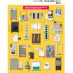 『総合衛生機器カタログ 2019』 製品画像
