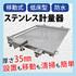 【食品工場向け】移動式ステンレス計量機 UTT-II 製品画像