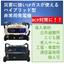 【導入事例集】BCP対策非常用発電機『ハイブリッド非常用発電機』 製品画像