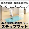 粘着マット『ステップマット』【靴底汚れ99%除去】 製品画像