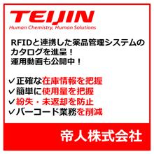RFIDを活用した薬品管理システム 製品画像