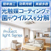 可視光応答型光触媒コーティング液『プロテクトライト』 製品画像