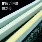 LED LINEAR VarioLED Flex IP67/68 製品画像