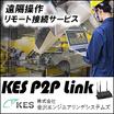 遠隔操作・リモート接続サービス【 KES P2P Link 】 製品画像