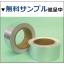【サンプル進呈中】貼る亜鉛メッキ『メタルガードテープ』 製品画像