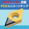 【アルミの切粉対策】非鉄用切削チップ『3Dチップブレーカー』 製品画像
