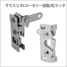 サウスコ R4 ロータリー(回転式)ラッチ 製品画像