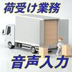 音声で荷下ろし品の入力を実現 荷受業務音声ソリューション 製品画像