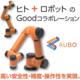 《コストを抑えて生産ラインを自動化!》協働ロボット『AUBO』 製品画像