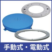 『電動式・手動式小型回転台 / 回転リング』井口機工製作所 製品画像