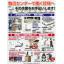 丸榮株式會社 取扱製品カタログ 製品画像