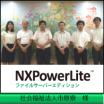 『NXP FSE』導入事例≪社会福祉法人市原寮 様≫ 製品画像