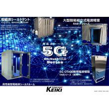 【5G電磁波シールド対策製品/新製品のご紹介】 製品画像
