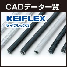 【ケイフレックス】CADデータ一覧 製品画像